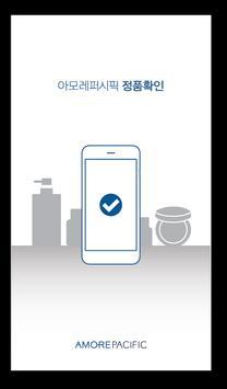 아모레퍼시픽 정품확인 poster