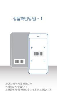 아모레퍼시픽 정품확인 apk screenshot