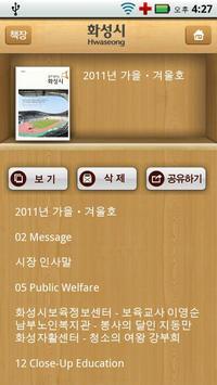 화성소식지 apk screenshot