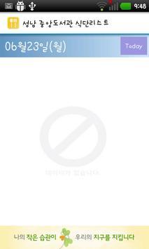 성남중앙도서관 식단리스트 apk screenshot