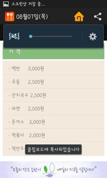 판교도서관 주간식단표 apk screenshot