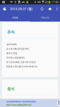 서울성모병원 식단표 poster
