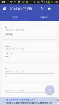 서울성모병원 식단표 apk screenshot