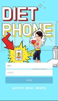 다이어트폰 poster