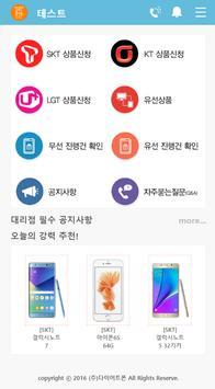 다이어트폰 apk screenshot