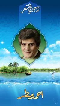 احمد مطر poster