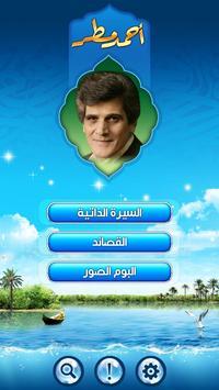 احمد مطر apk screenshot