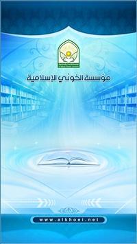 الخوئي poster