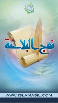 نهج البلاغة poster