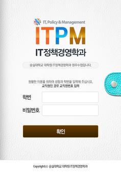 숭실대 원우수첩(ITPM) poster