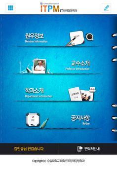 숭실대 원우수첩(ITPM) apk screenshot