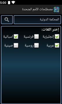 UN Terminology apk screenshot