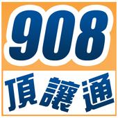 908頂讓通 icon
