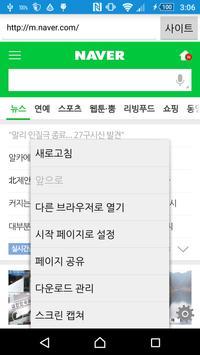 포털 브라우저 (Portal Browser) apk screenshot
