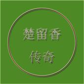 楚留香传奇 icon