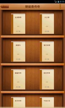 楚留香传奇 poster
