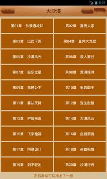 楚留香传奇 apk screenshot