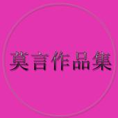 莫言作品集 icon