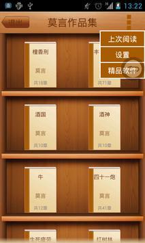 莫言作品集 apk screenshot