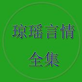 琼瑶言情全集 icon