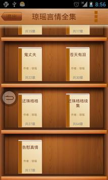 琼瑶言情全集 poster