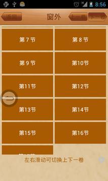 琼瑶言情全集 apk screenshot