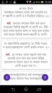 Bangla Gita apk screenshot