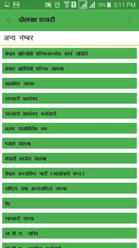 Dolakha Diary apk screenshot