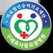 구례효사랑 자위소방대 icon