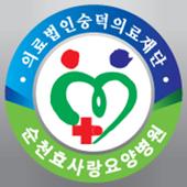 순천효사랑 자위소방대 icon