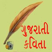 Gujarati Kavita icon