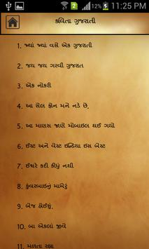 Gujarati Kavita apk screenshot