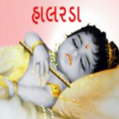 Halarda gujarati (lullabies) icon