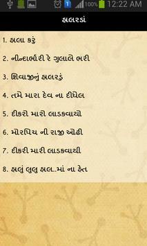 Halarda gujarati (lullabies) apk screenshot
