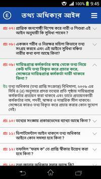 RTIA Bangladesh apk screenshot