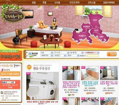 창원원룸아울렛공인중개사사무소 apk screenshot