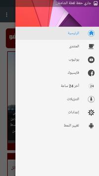 Djelfa Info apk screenshot
