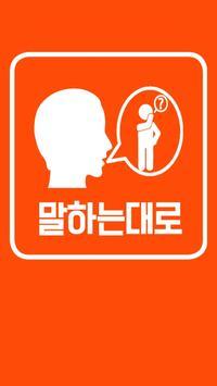 말하는대로 (장애인 용) poster