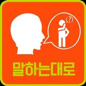 말하는대로 (도우미 용) icon