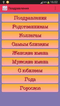 Поздравления с Днем Рождения poster