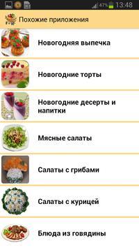 Блины.Рецепты apk screenshot