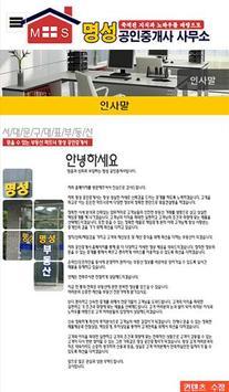 명성공인중개사 apk screenshot