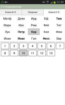 Библия с быстрым поиском. apk screenshot