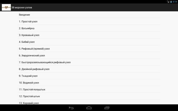 38 морских узлов apk screenshot