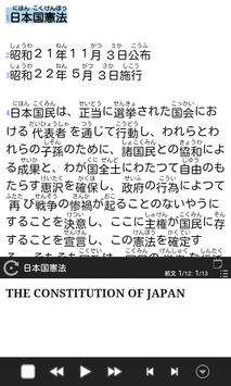 The Constitution of Japan poster