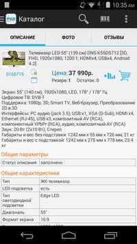 Web-база apk screenshot