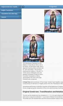 Orthodox services apk screenshot