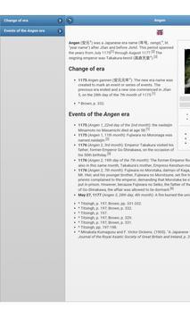 Japanese era name apk screenshot
