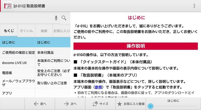 dtab d-01G 取扱説明書 apk screenshot