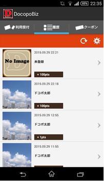 ドコポタウンフォービジネス-顧客創造アプリ apk screenshot
